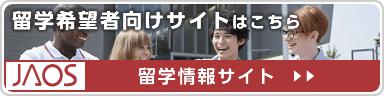 留学情報サイト