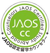 JAOScc 留学カウンセラー協会