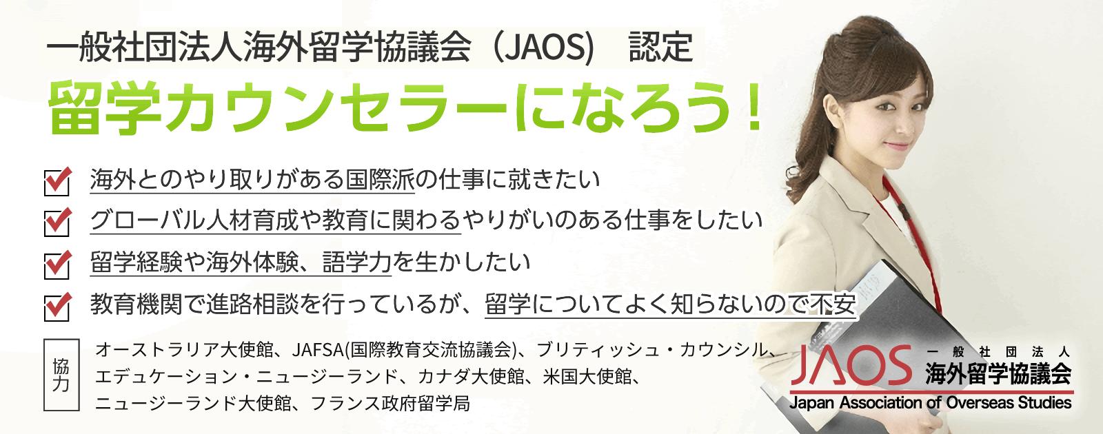 一般社団法人 JAOS海外留学協議会 認定 留学カウンセラーになろう!