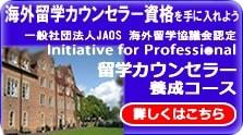 留学カウンセラー養成コース